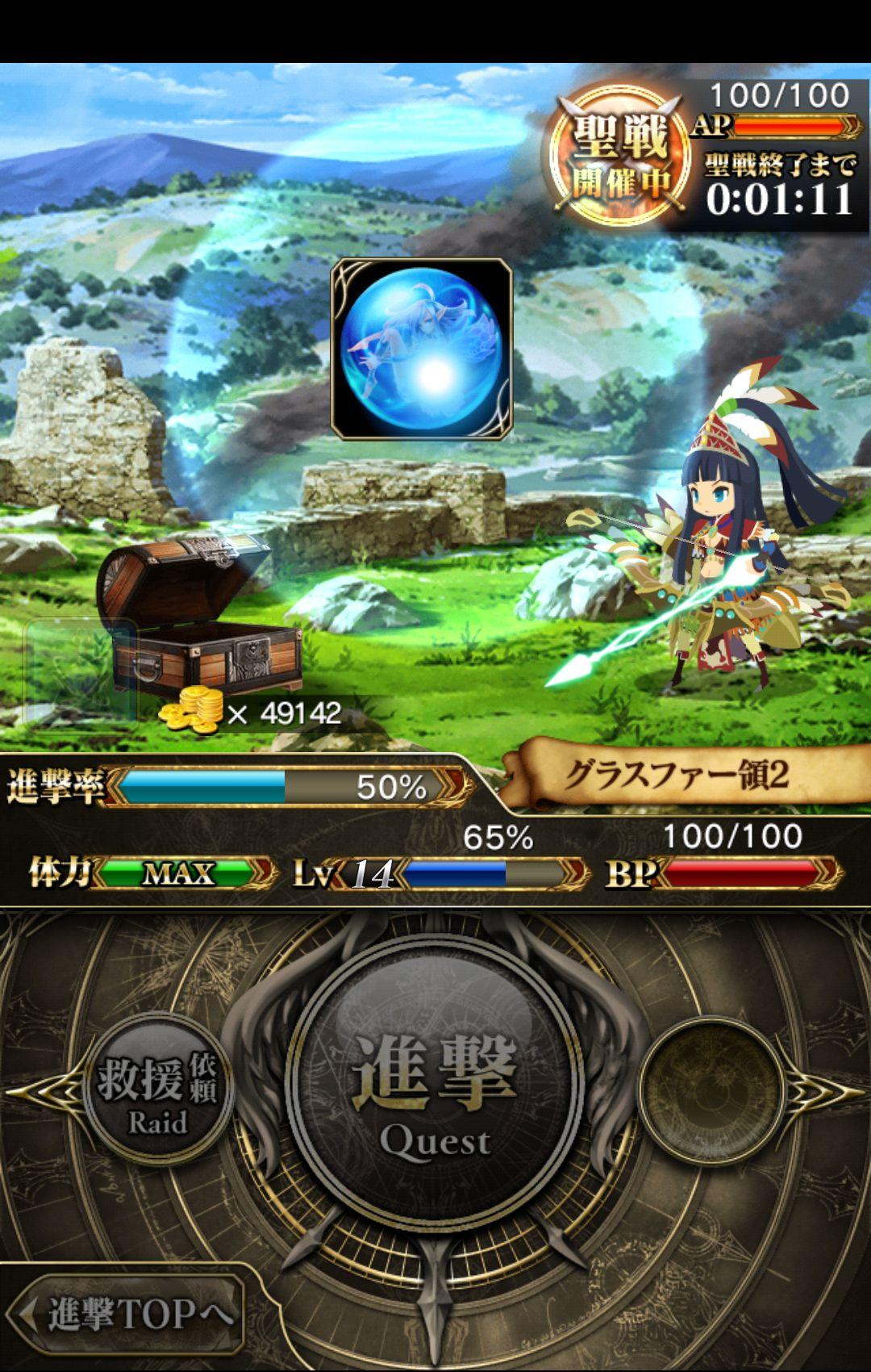 androidアプリ ドラゴンジェネシス -聖戦の絆-攻略スクリーンショット2