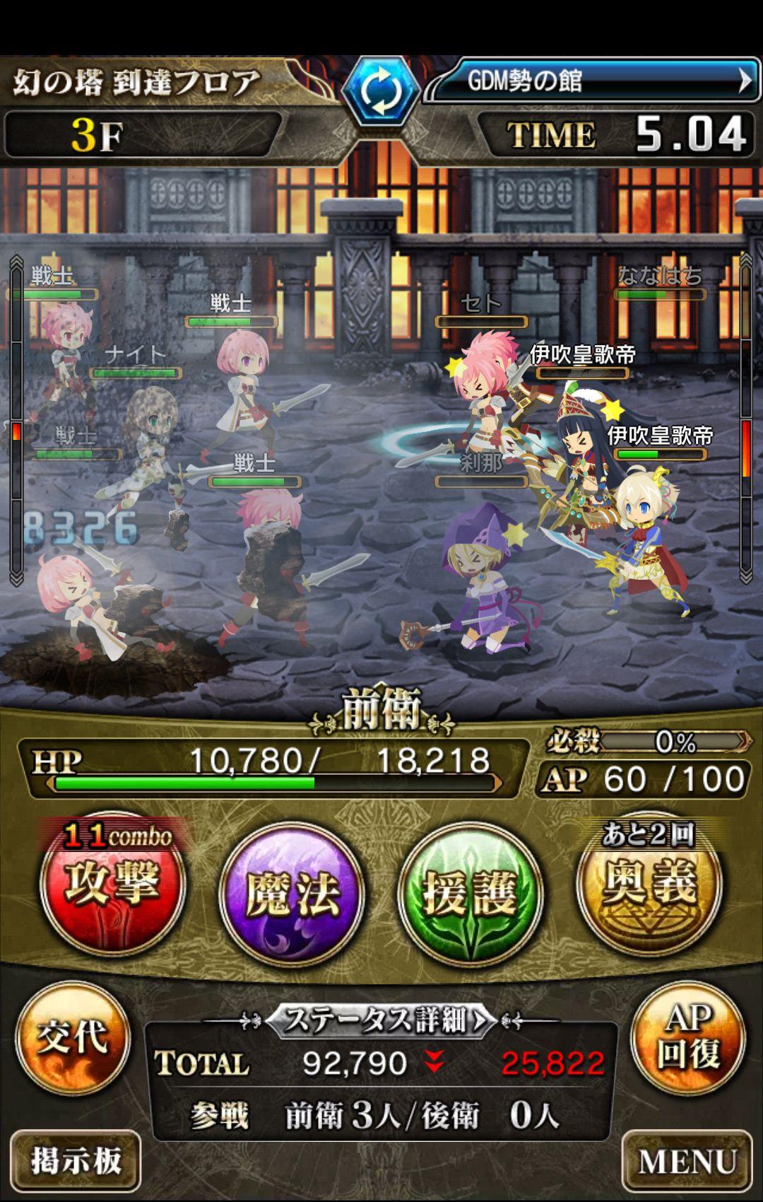 androidアプリ ドラゴンジェネシス -聖戦の絆-攻略スクリーンショット5