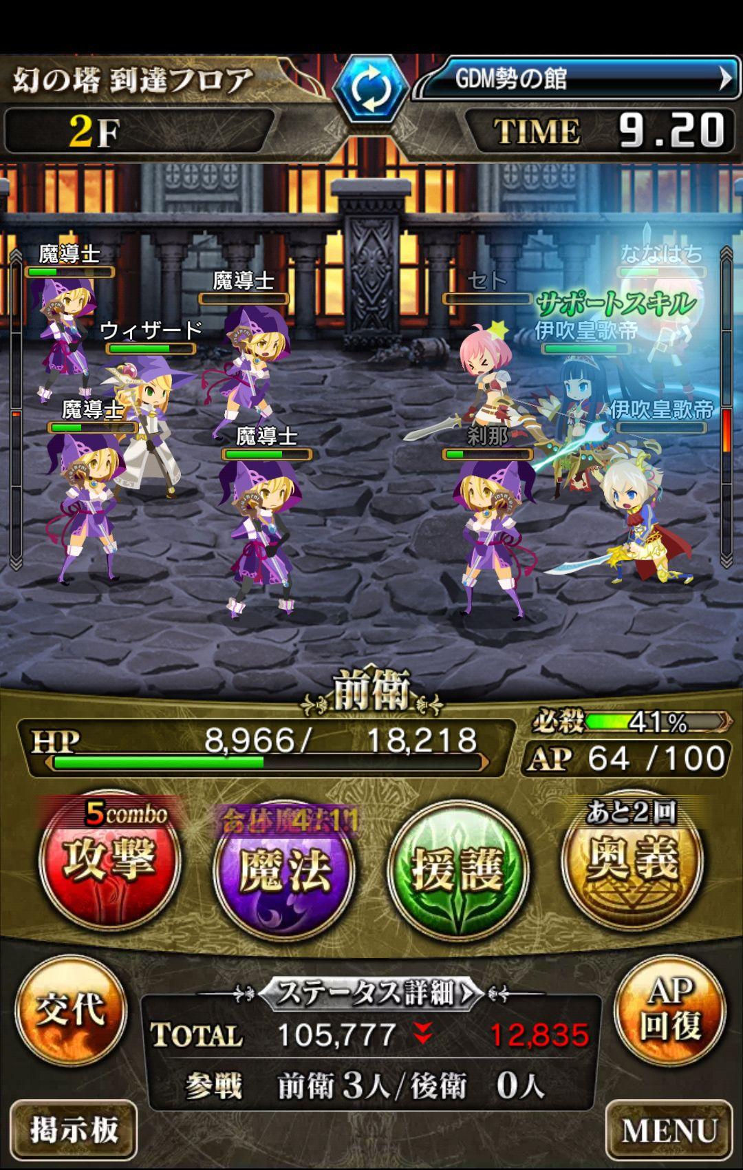 ドラゴンジェネシス -聖戦の絆- androidアプリスクリーンショット1