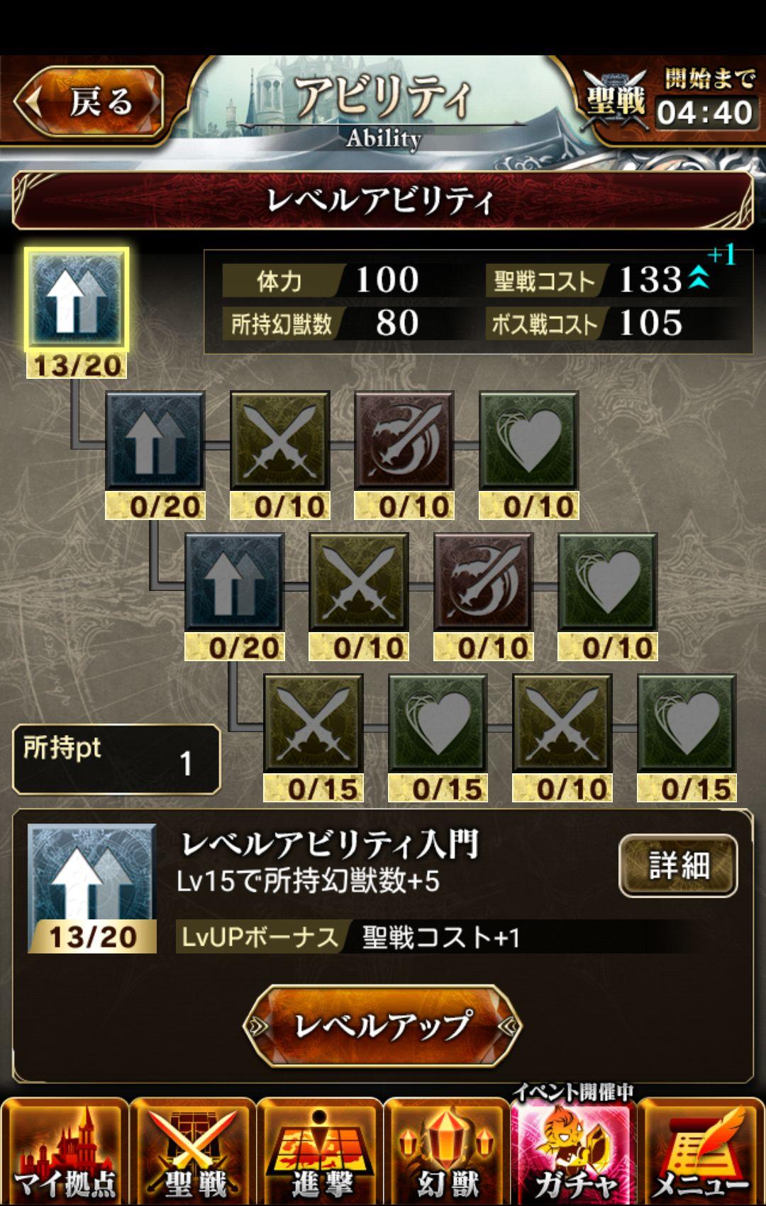 ドラゴンジェネシス -聖戦の絆- androidアプリスクリーンショット3