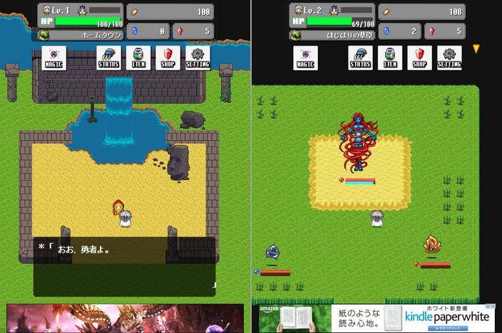 勇者のパラドックス androidアプリスクリーンショット1