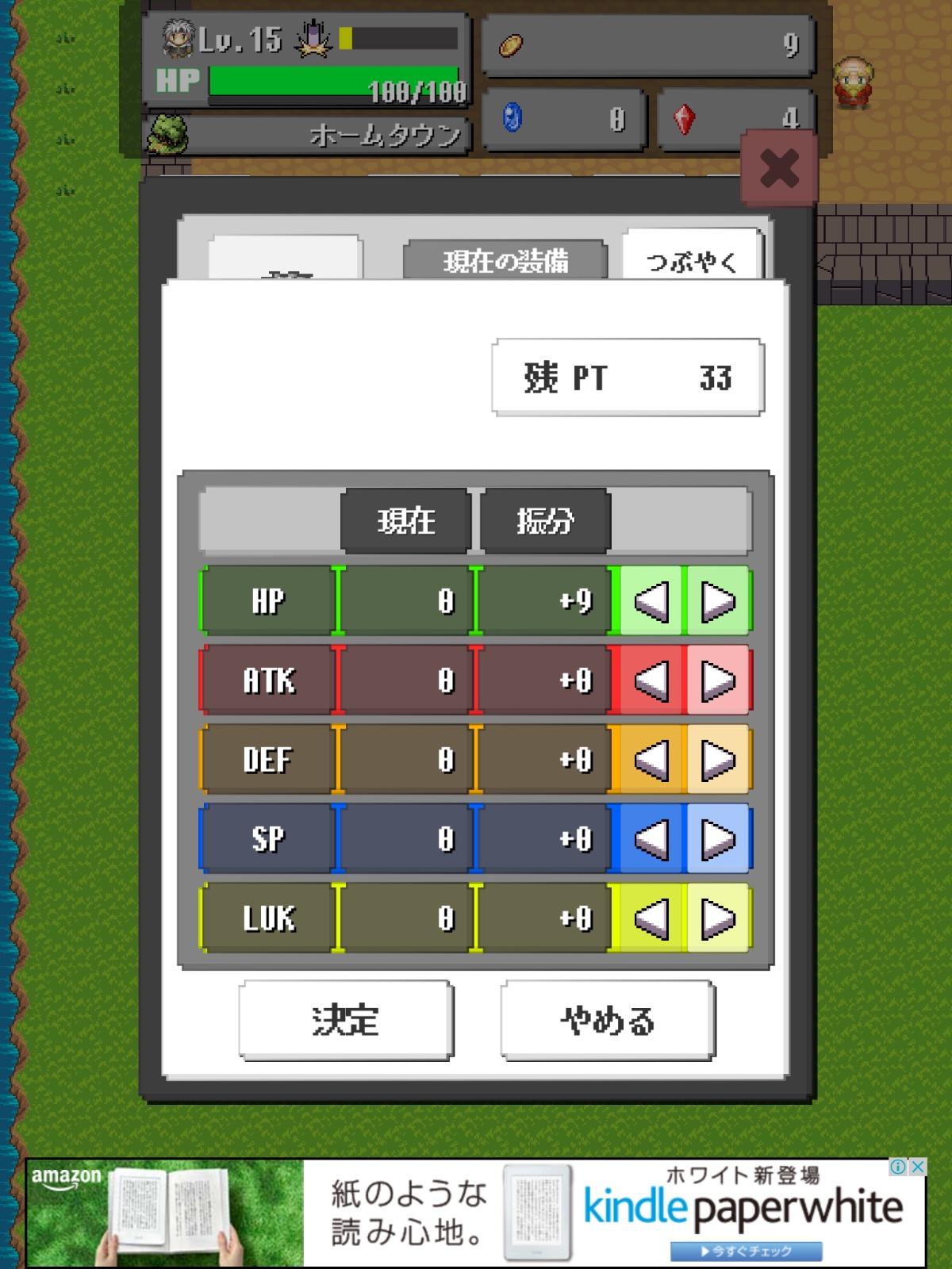 勇者のパラドックス androidアプリスクリーンショット2