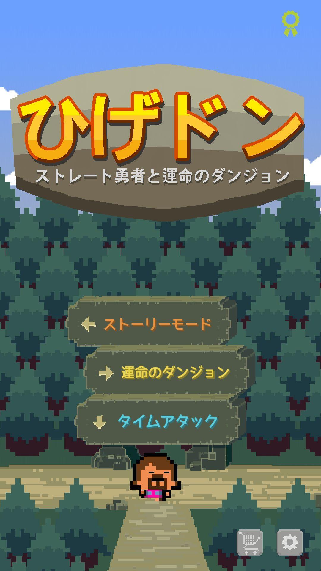 ひげドン androidアプリスクリーンショット2