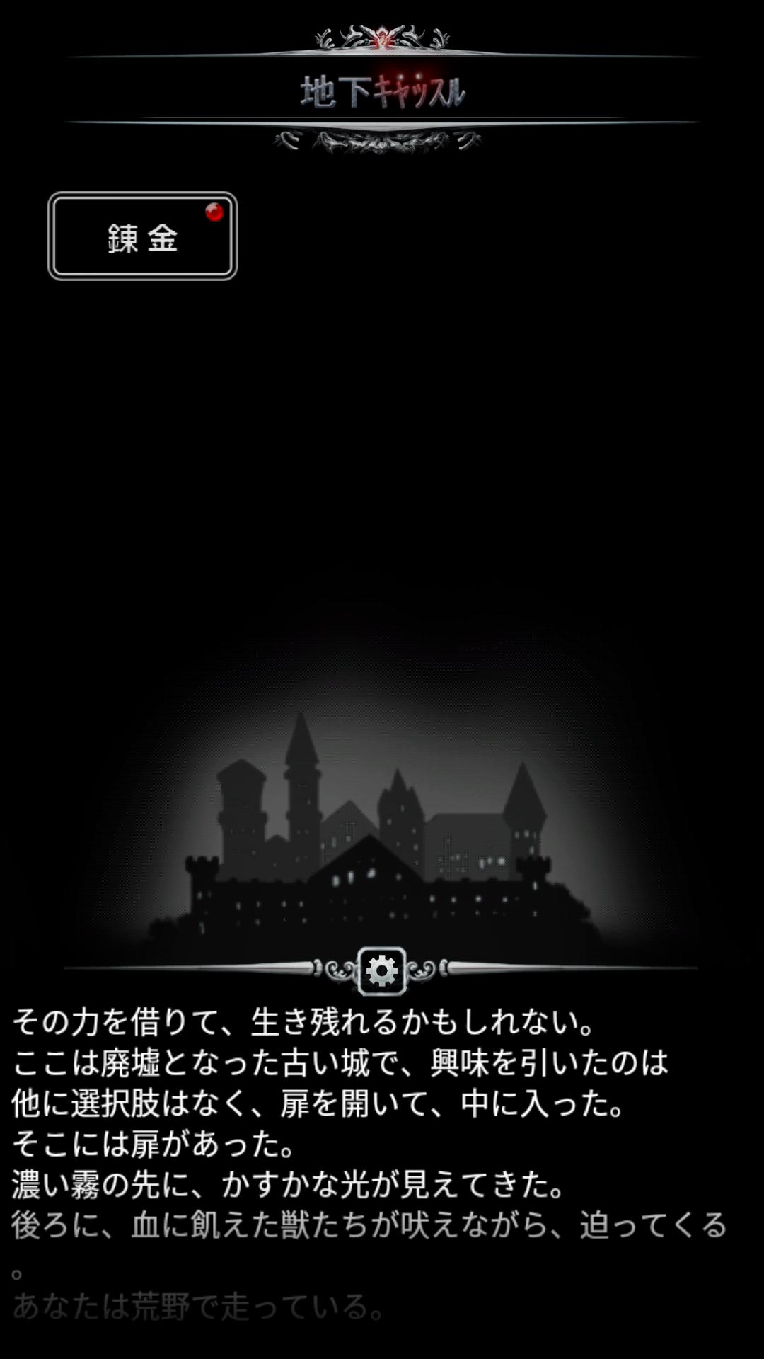 androidアプリ Mystic Castle攻略スクリーンショット1