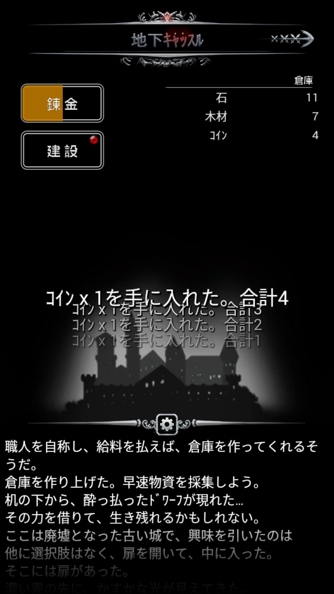 androidアプリ Mystic Castle攻略スクリーンショット2