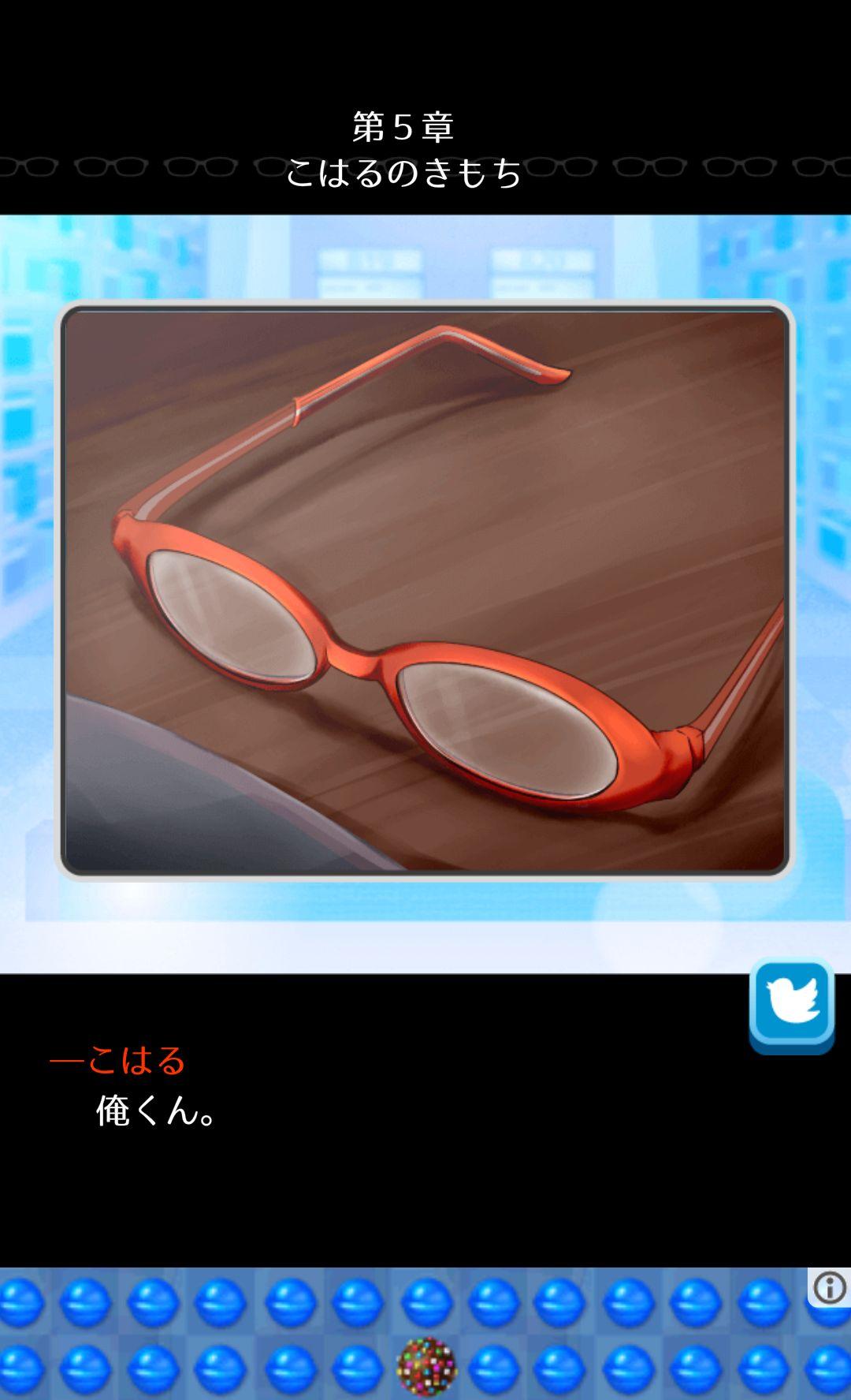 androidアプリ 奇跡のメガネ攻略スクリーンショット2