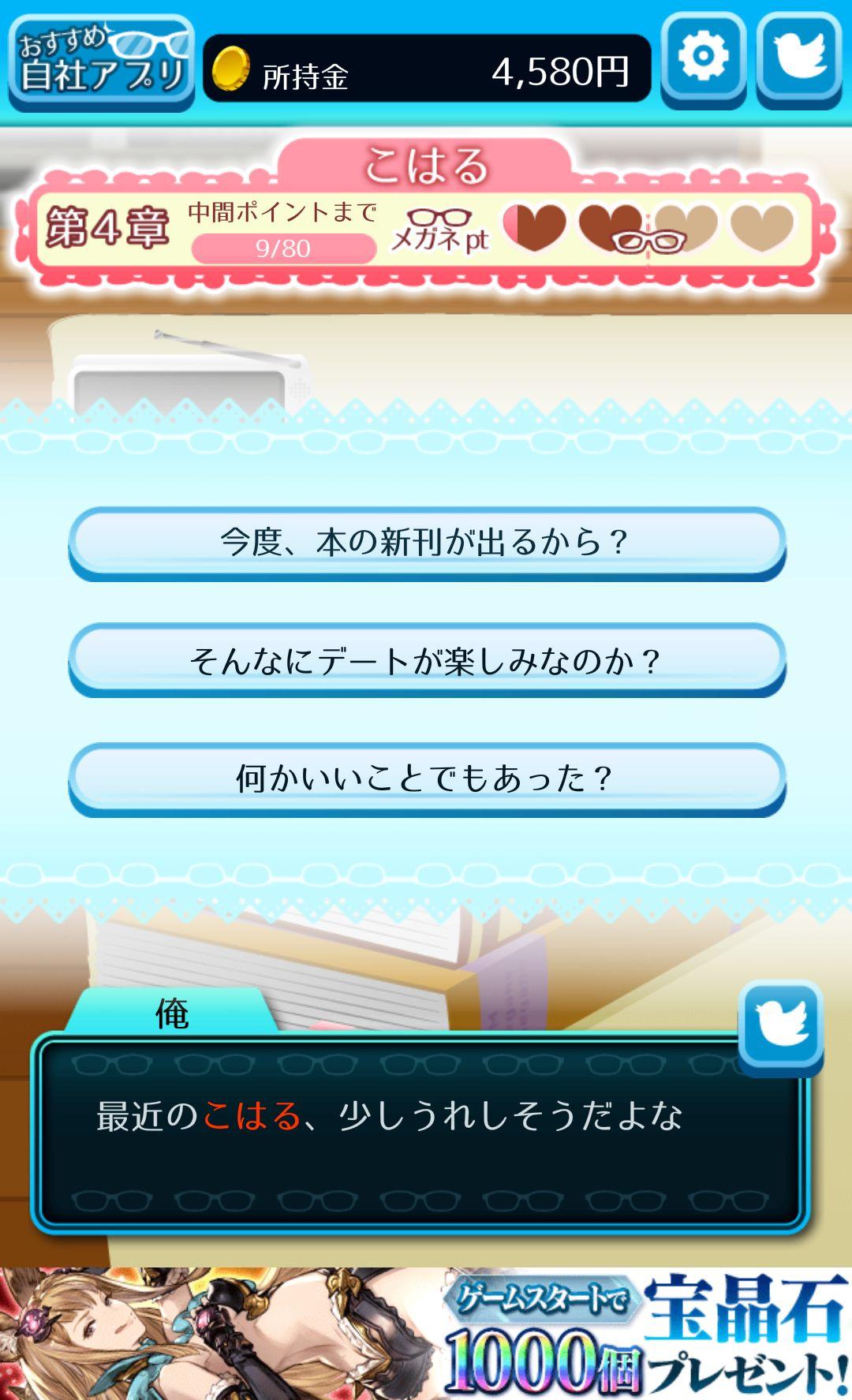 奇跡のメガネ androidアプリスクリーンショット3