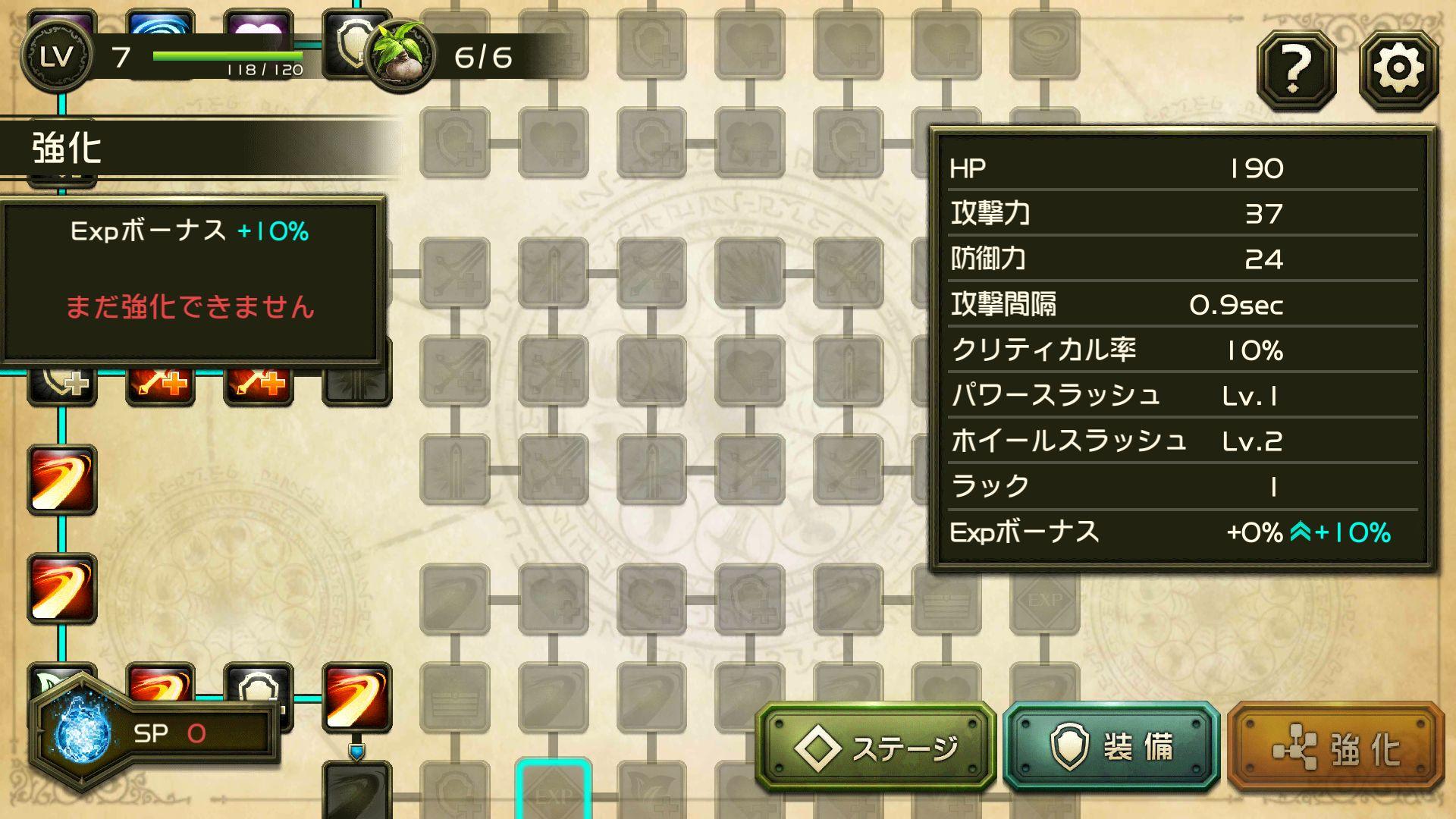 androidアプリ ガーディアン オブ ソリチュード(Guardian of Solitude)攻略スクリーンショット5