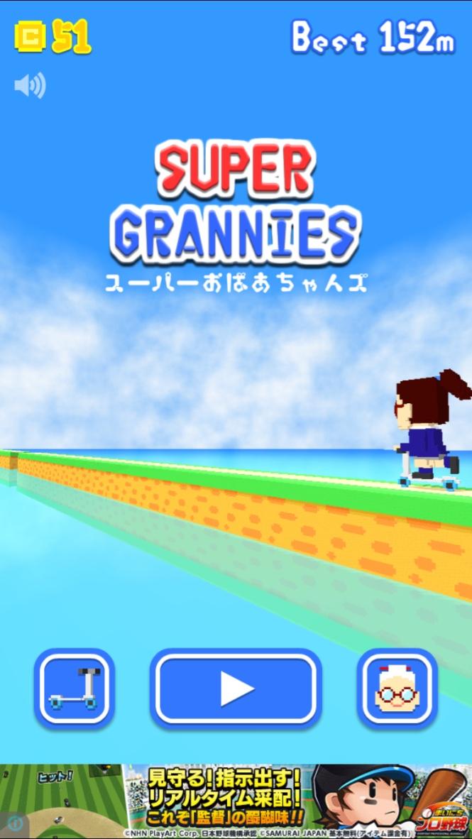 androidアプリ スーパーおばあちゃんズ攻略スクリーンショット2