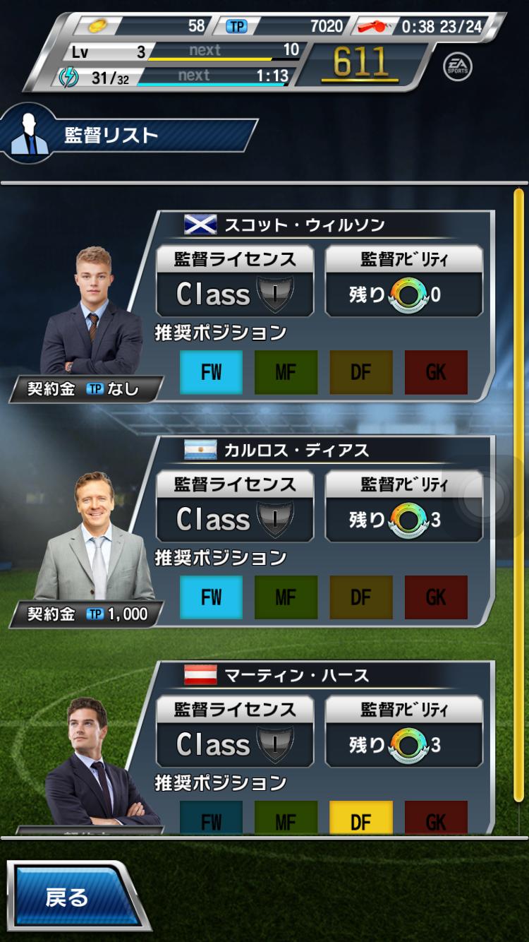 androidアプリ FIFAサッカー プライムスターズ攻略スクリーンショット1