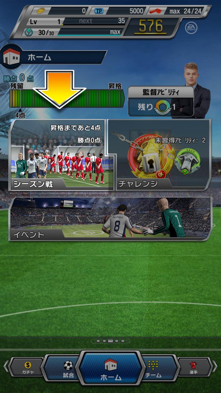 androidアプリ FIFAサッカー プライムスターズ攻略スクリーンショット3