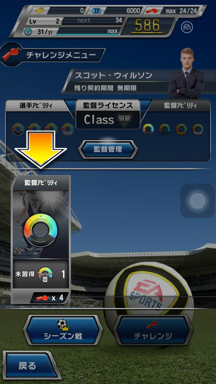 androidアプリ FIFAサッカー プライムスターズ攻略スクリーンショット5