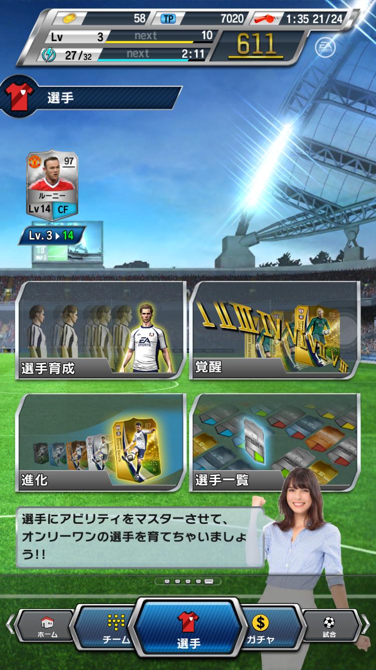 FIFAサッカー プライムスターズ androidアプリスクリーンショット2