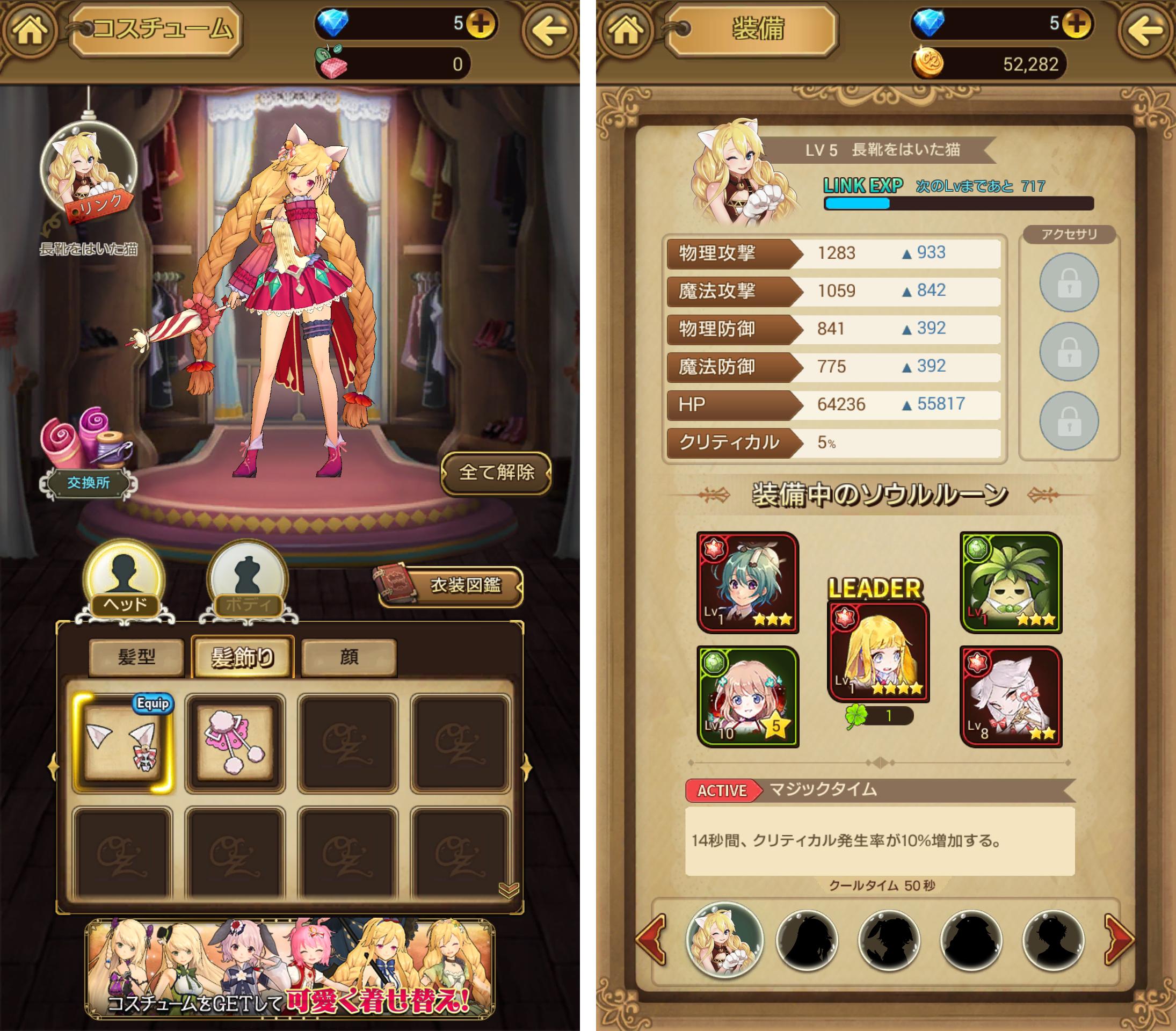 オズクロノクロニクル(OZ Chrono Chronicle) androidアプリスクリーンショット3