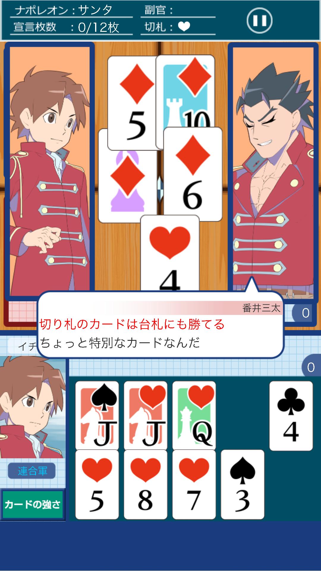 androidアプリ 日直争奪ナポレオン学園(トランプゲーム)攻略スクリーンショット3