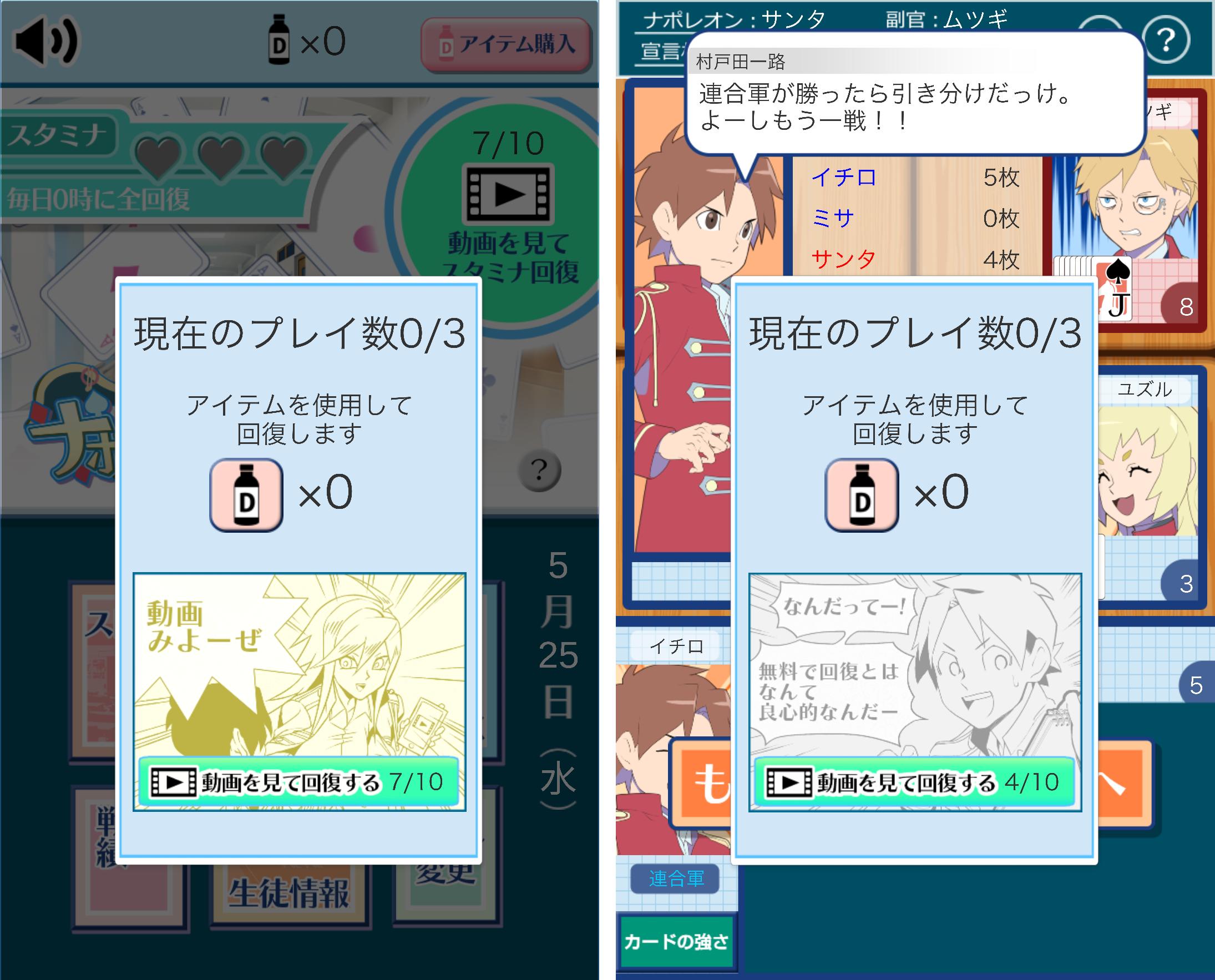 androidアプリ 日直争奪ナポレオン学園(トランプゲーム)攻略スクリーンショット5