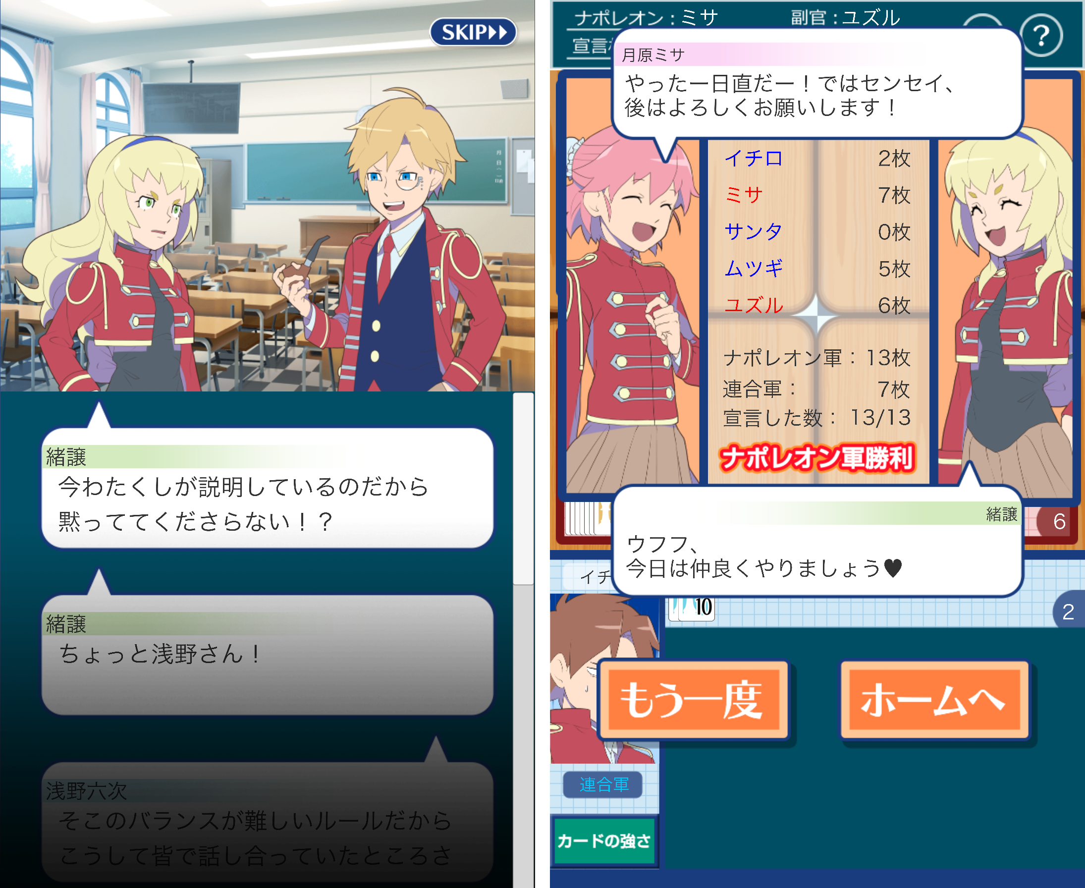 androidアプリ 日直争奪ナポレオン学園(トランプゲーム)攻略スクリーンショット6