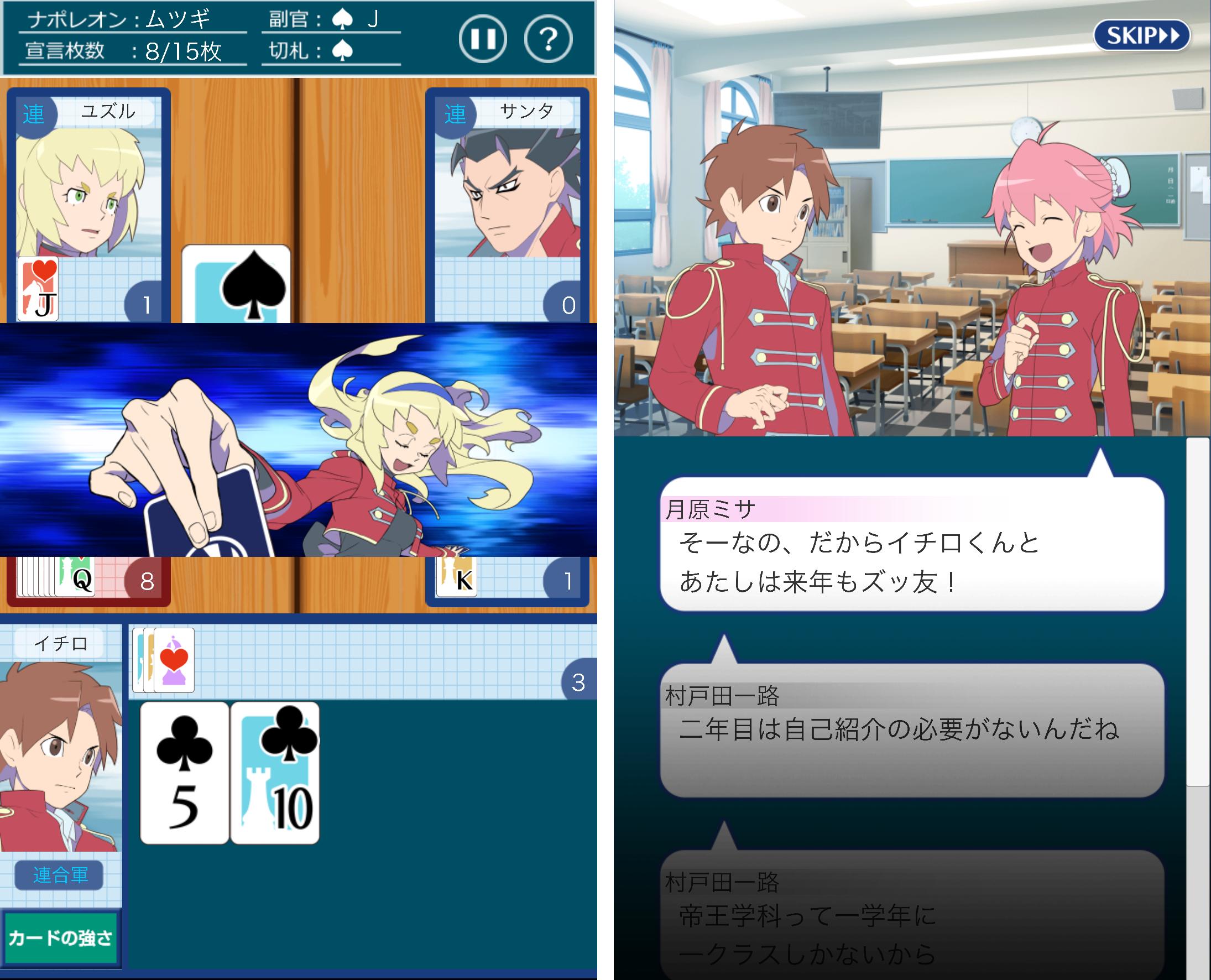 日直争奪ナポレオン学園(トランプゲーム) androidアプリスクリーンショット1