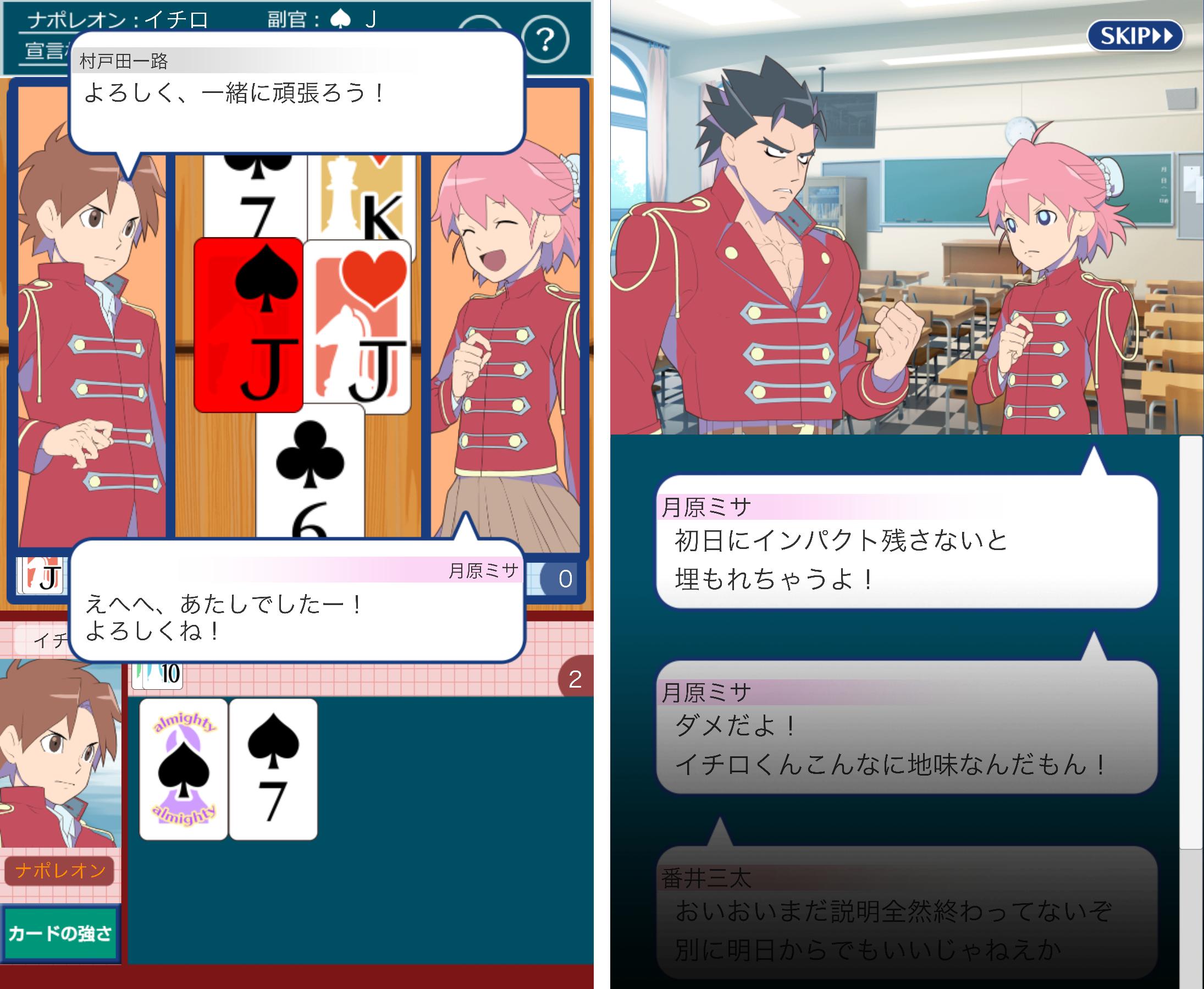 日直争奪ナポレオン学園(トランプゲーム) androidアプリスクリーンショット2