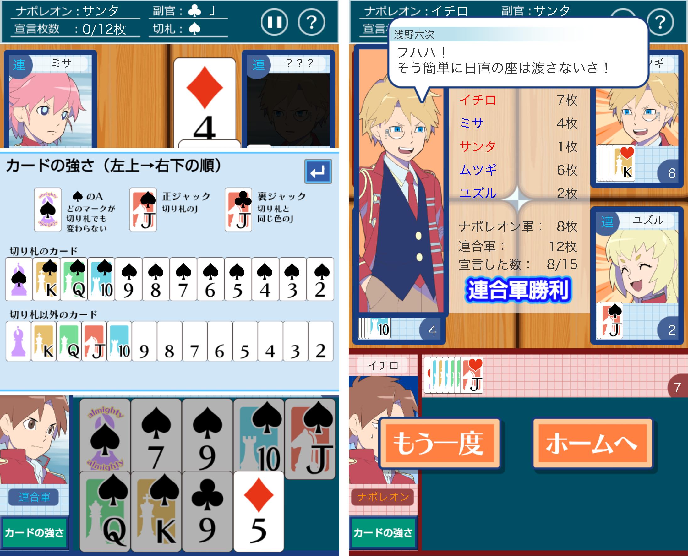 日直争奪ナポレオン学園(トランプゲーム) androidアプリスクリーンショット3