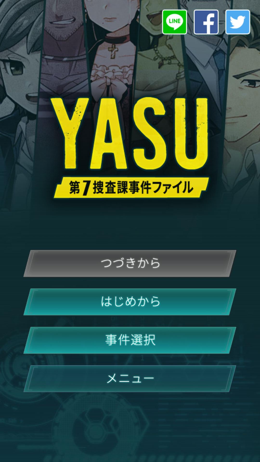 androidアプリ YASU-第7捜査課事件ファイル-攻略スクリーンショット1