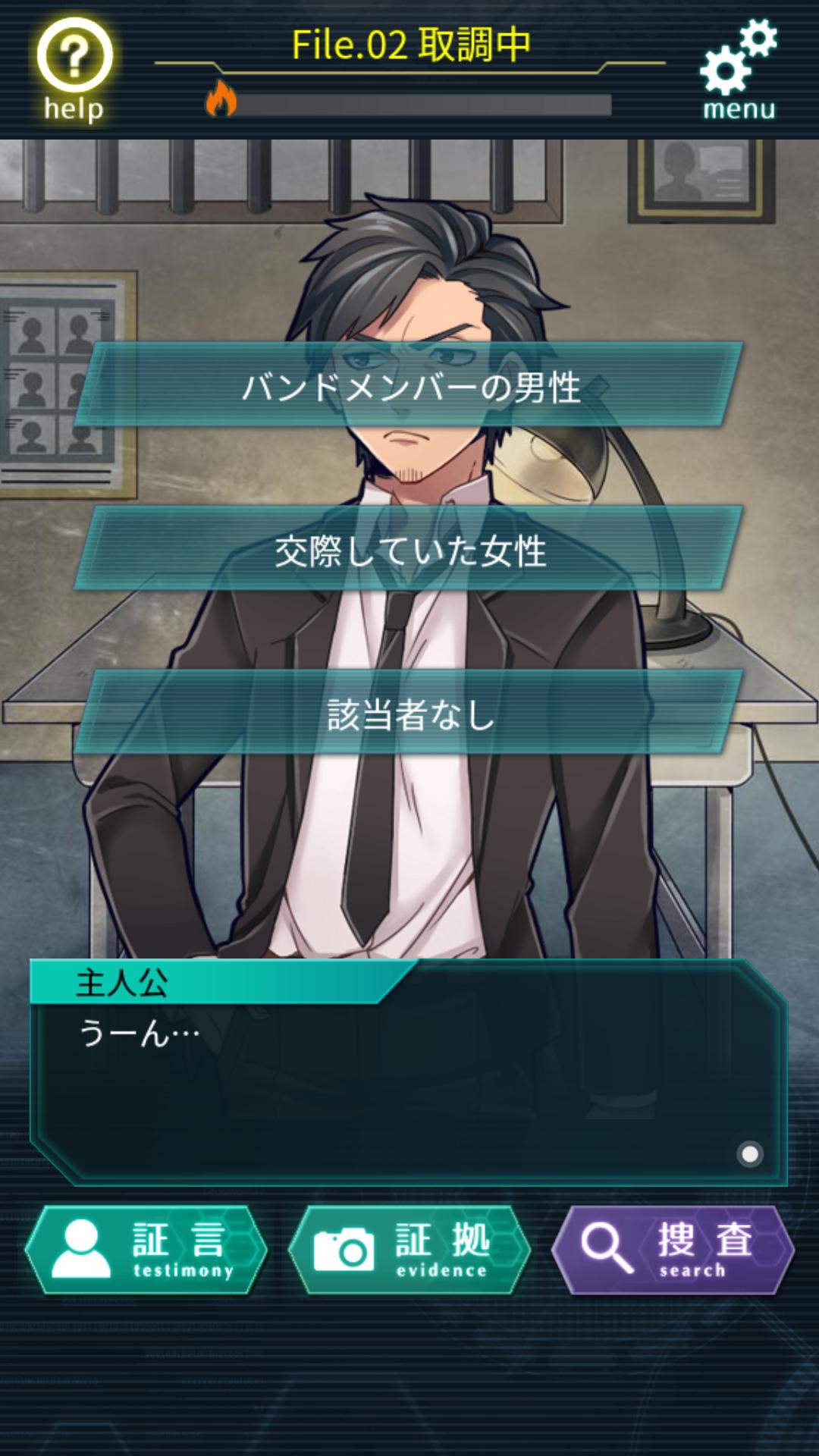 androidアプリ YASU-第7捜査課事件ファイル-攻略スクリーンショット5