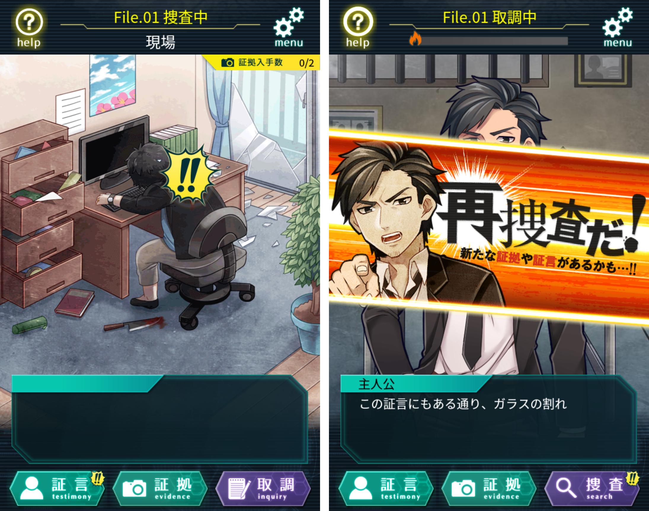 YASU-第7捜査課事件ファイル- androidアプリスクリーンショット1