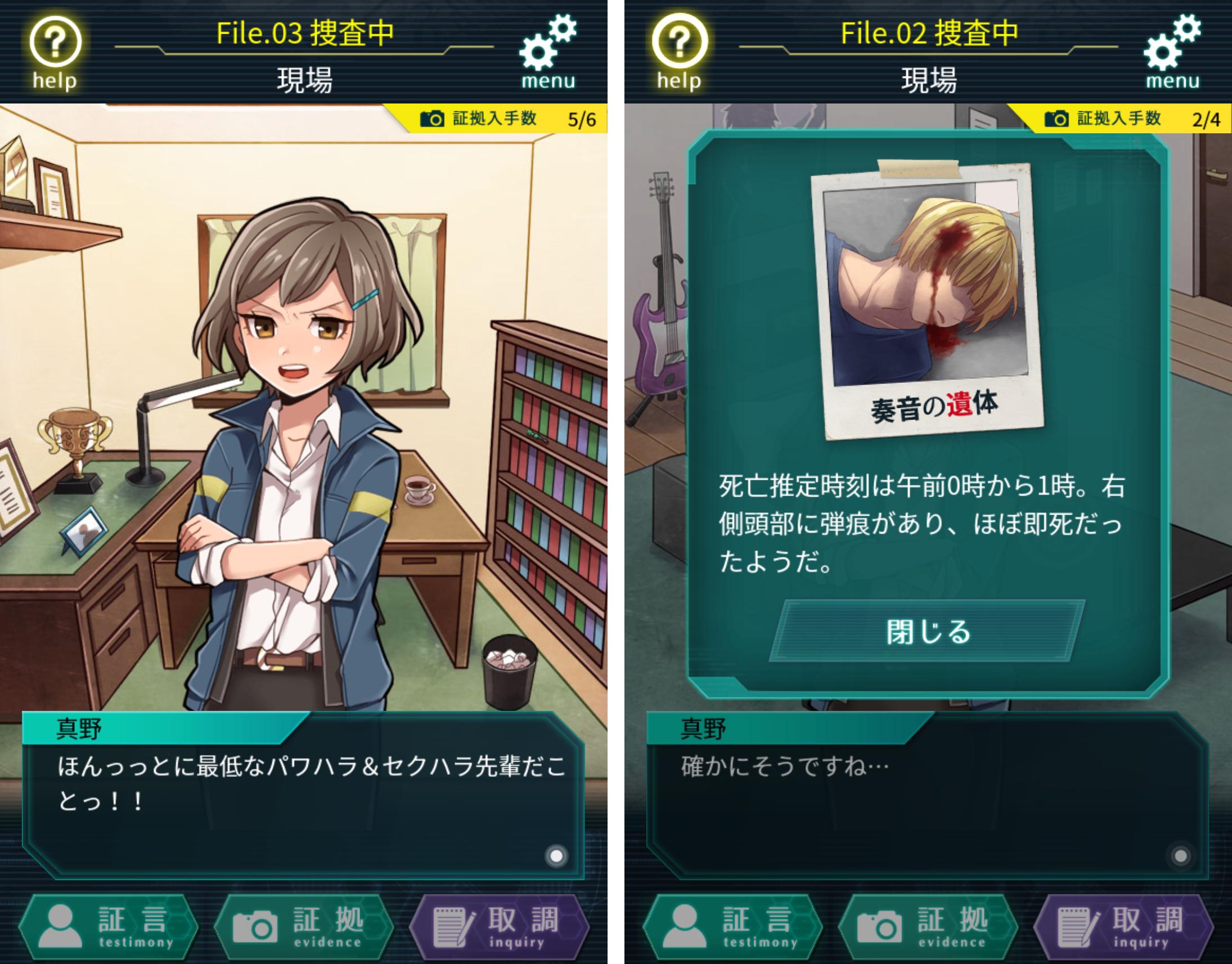 YASU-第7捜査課事件ファイル- androidアプリスクリーンショット2