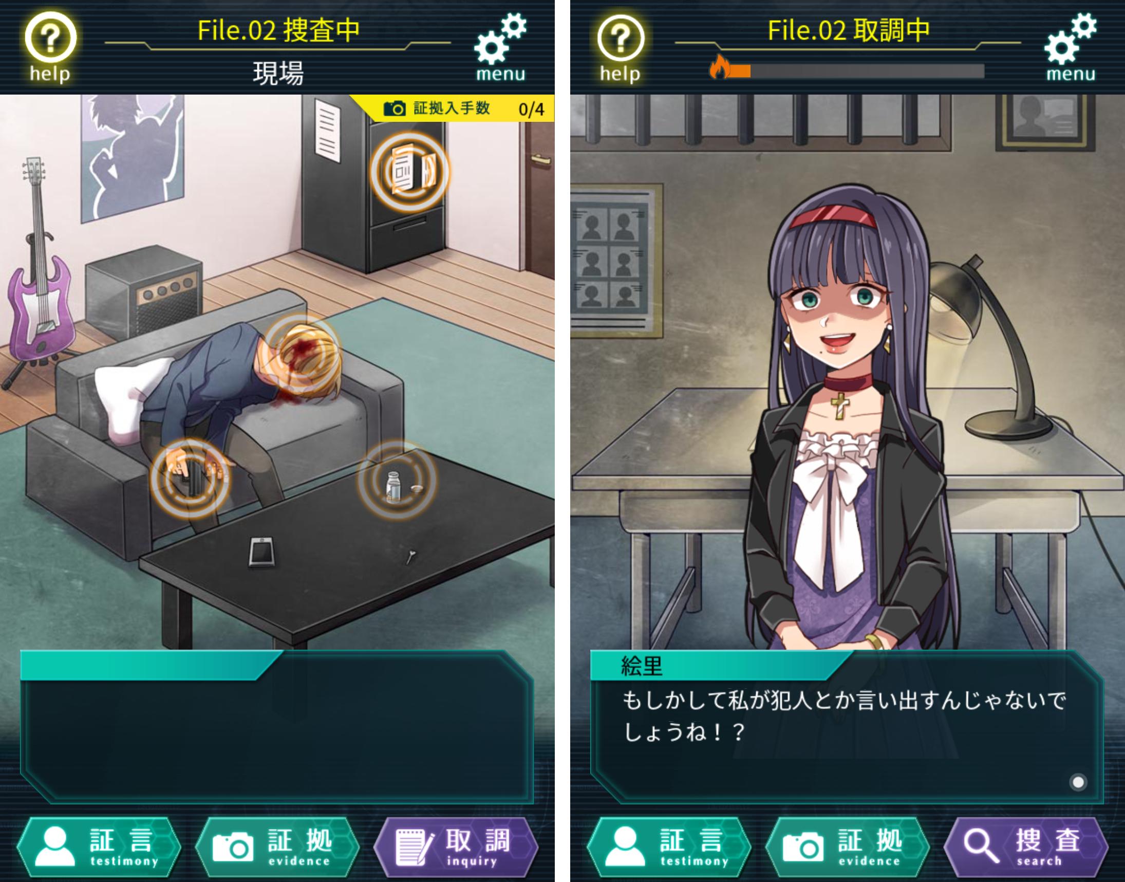 YASU-第7捜査課事件ファイル- androidアプリスクリーンショット3