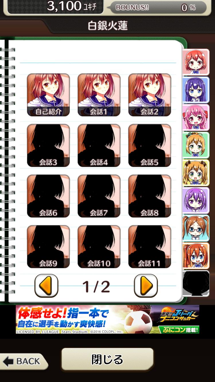 androidアプリ すくみず!〜すくみ荘ミッションZ〜攻略スクリーンショット6