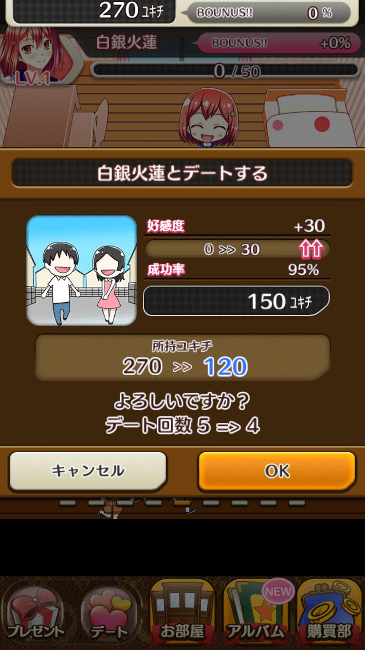 androidアプリ すくみず!〜すくみ荘ミッションZ〜攻略スクリーンショット7