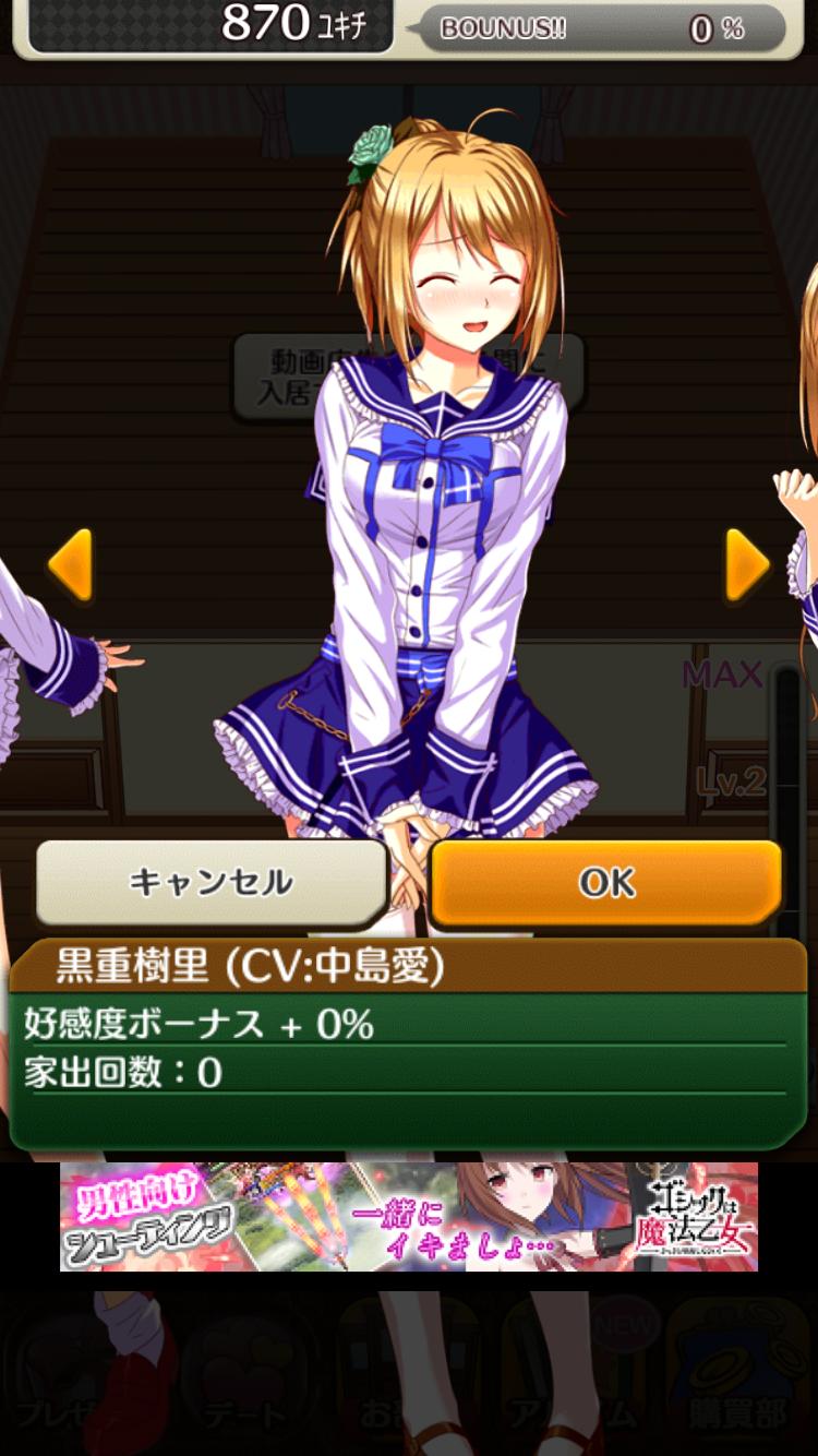 すくみず!〜すくみ荘ミッションZ〜 androidアプリスクリーンショット2