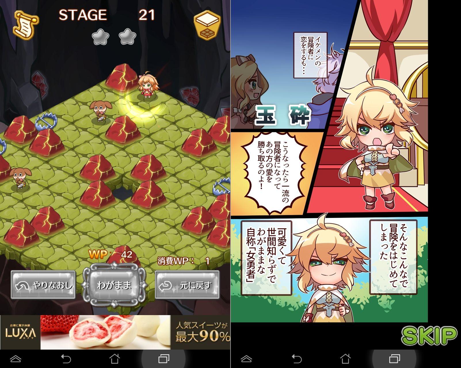 爆ムズパズル ~世界はあたしでまわってる~ androidアプリスクリーンショット1