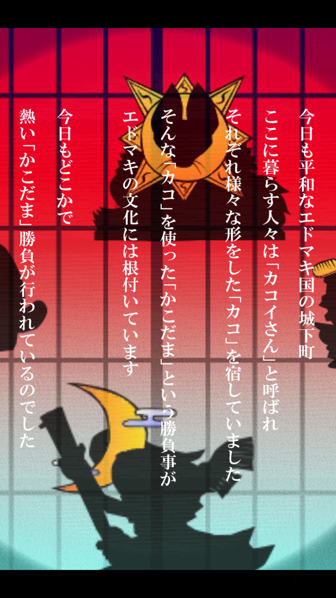 androidアプリ かこだま(kakodama)攻略スクリーンショット1