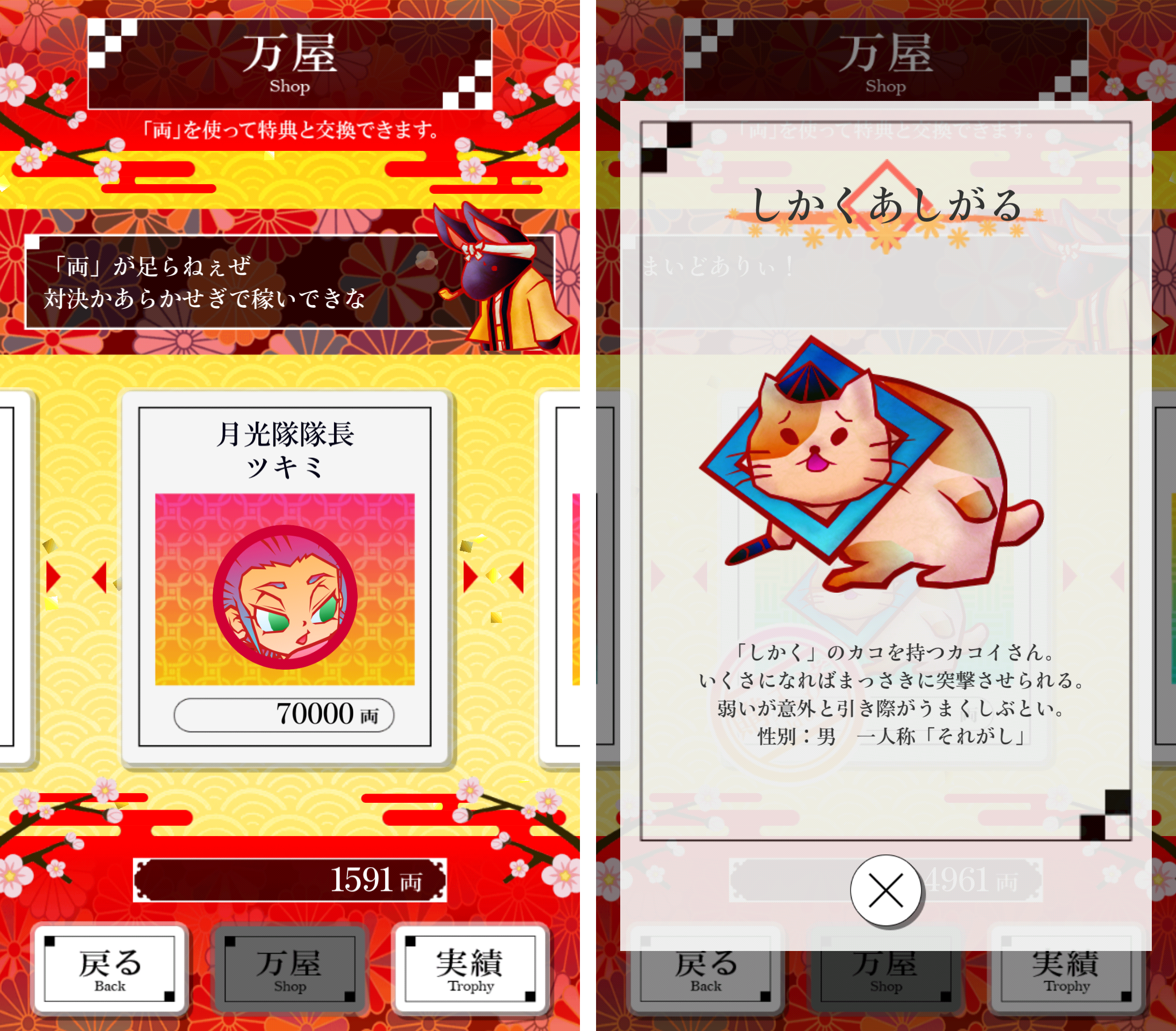 androidアプリ かこだま(kakodama)攻略スクリーンショット5