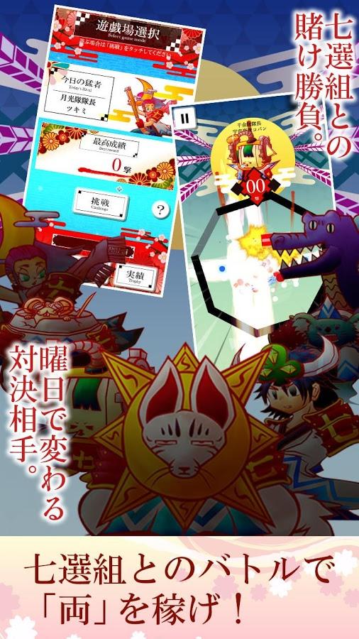 androidアプリ かこだま(kakodama)攻略スクリーンショット7