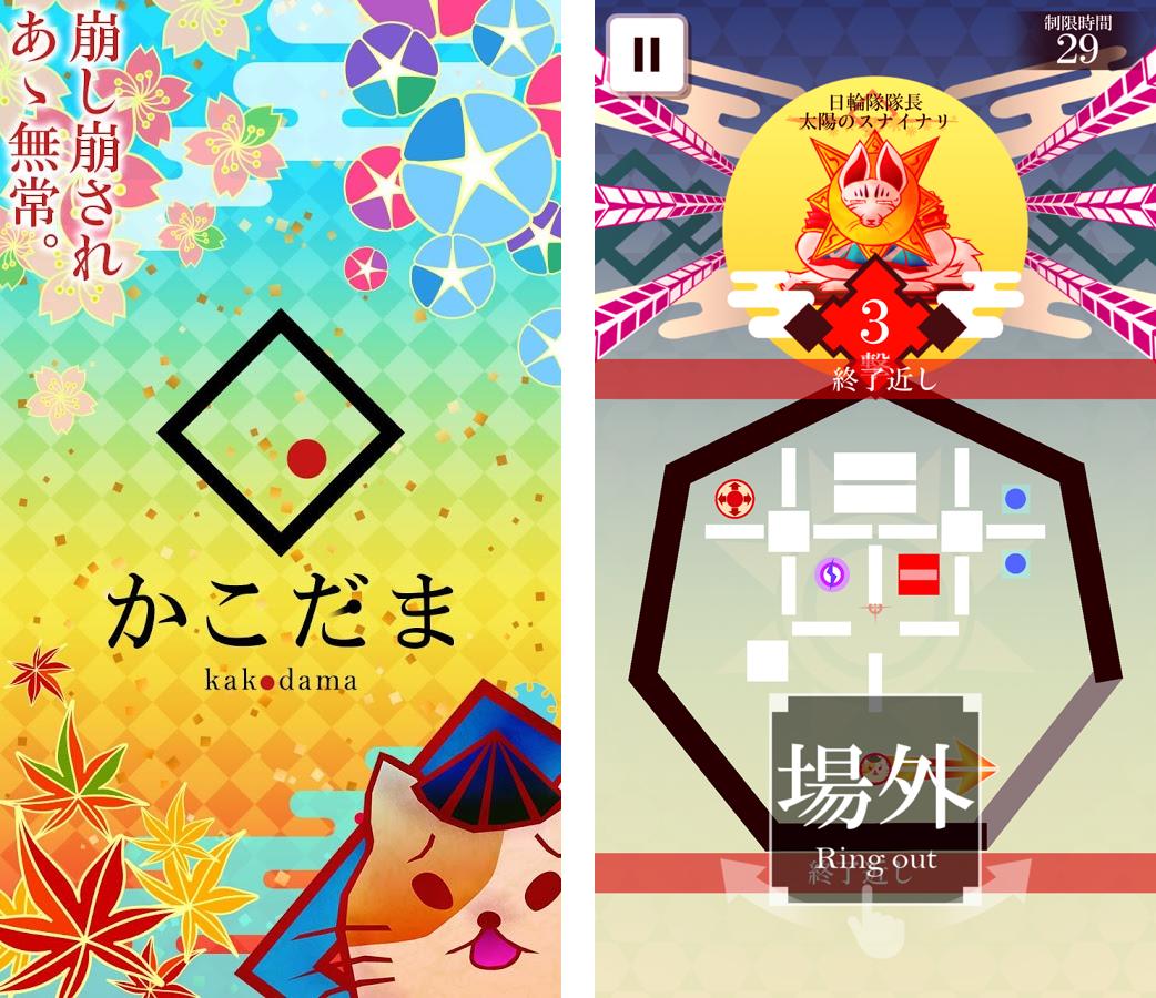 かこだま(kakodama) androidアプリスクリーンショット2