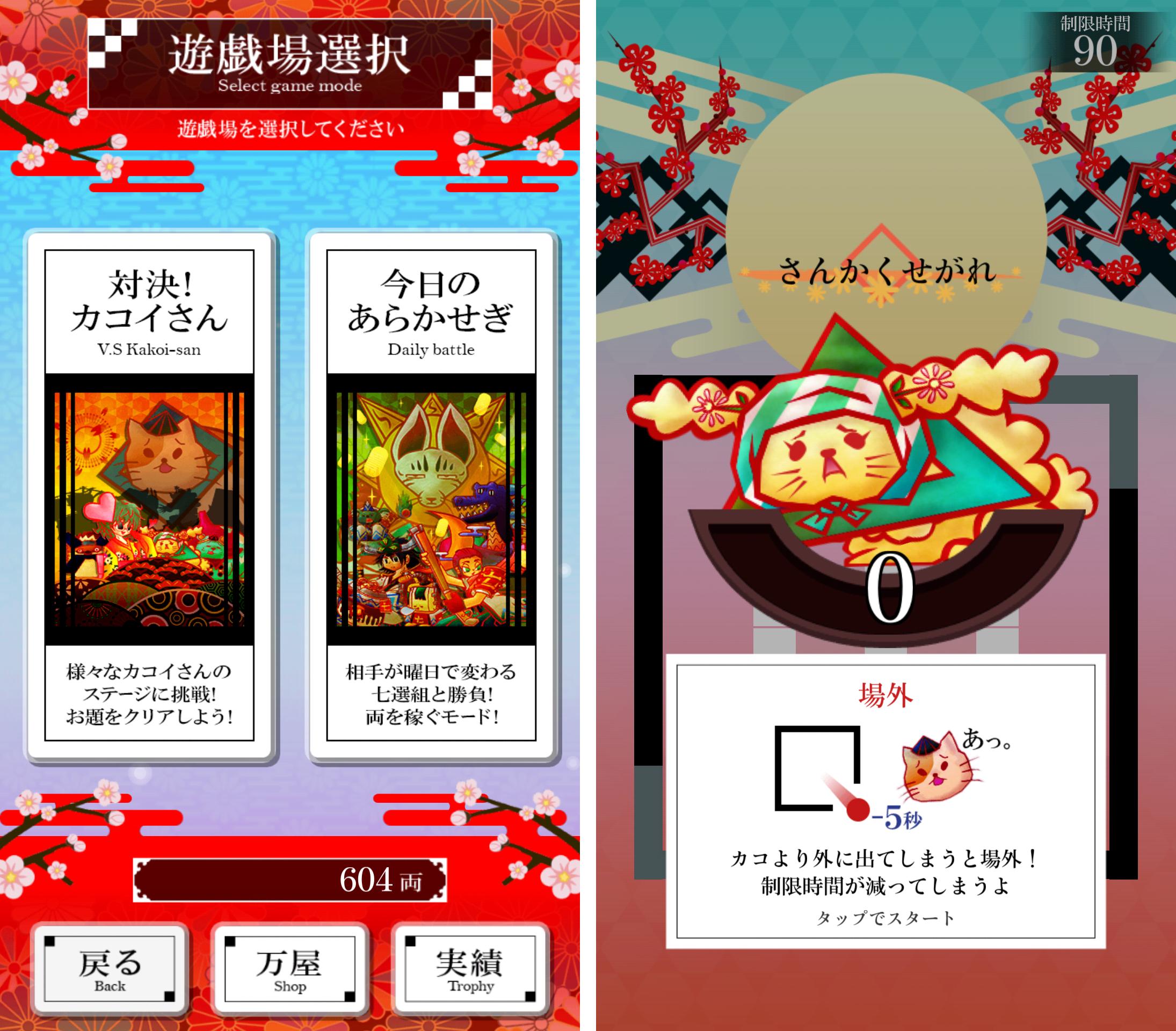 かこだま(kakodama) androidアプリスクリーンショット3