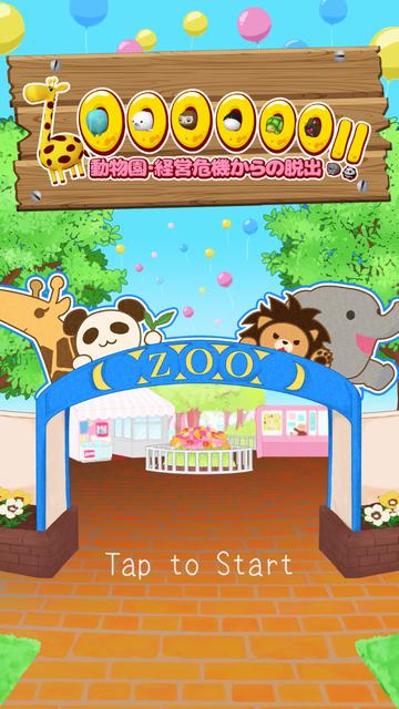 androidアプリ Zoooooo!! 動物園・経営危機からの脱出攻略スクリーンショット2