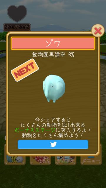 androidアプリ Zoooooo!! 動物園・経営危機からの脱出攻略スクリーンショット3
