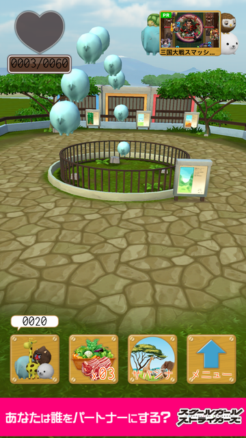 androidアプリ Zoooooo!! 動物園・経営危機からの脱出攻略スクリーンショット5