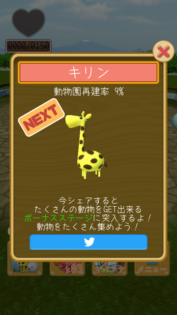 androidアプリ Zoooooo!! 動物園・経営危機からの脱出攻略スクリーンショット7