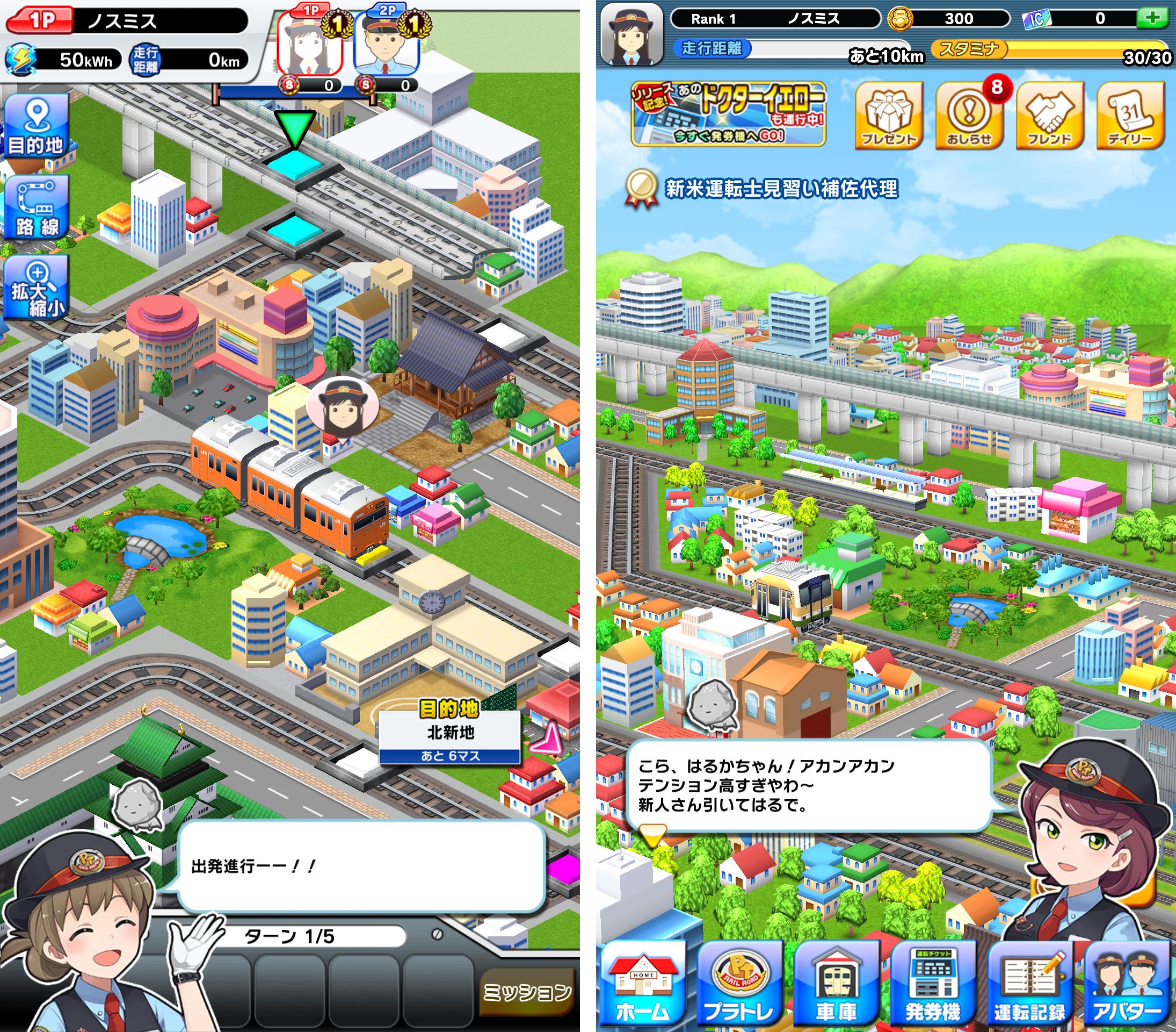 プラチナ・トレイン -JR日本縦断てつどうの旅- androidアプリスクリーンショット1