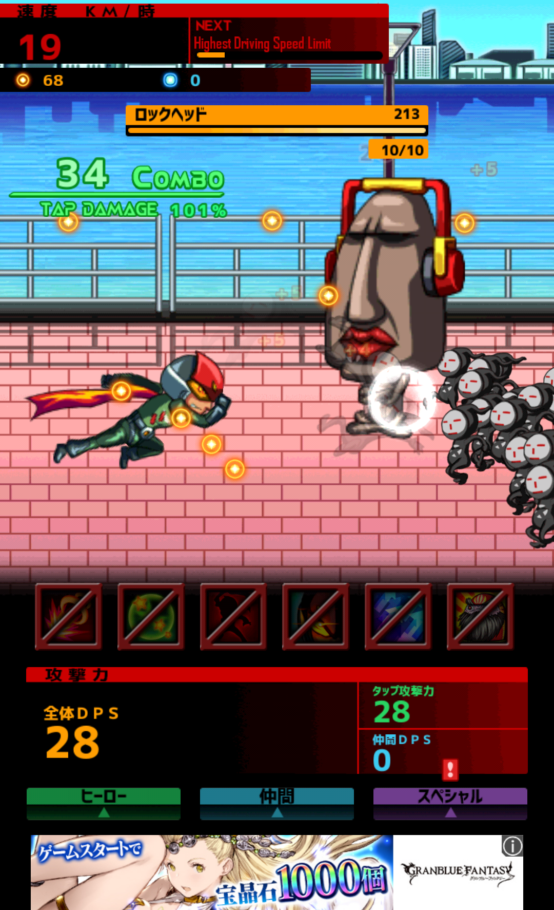 androidアプリ Light Speed Hero攻略スクリーンショット2