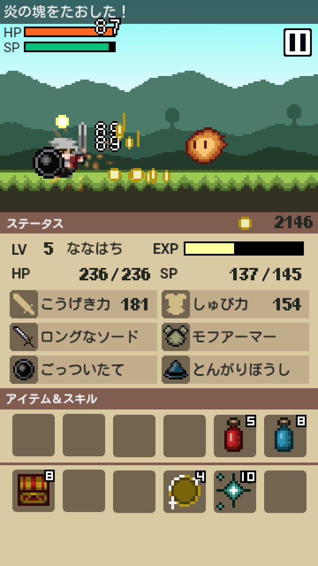 トレジャーロード androidアプリスクリーンショット1