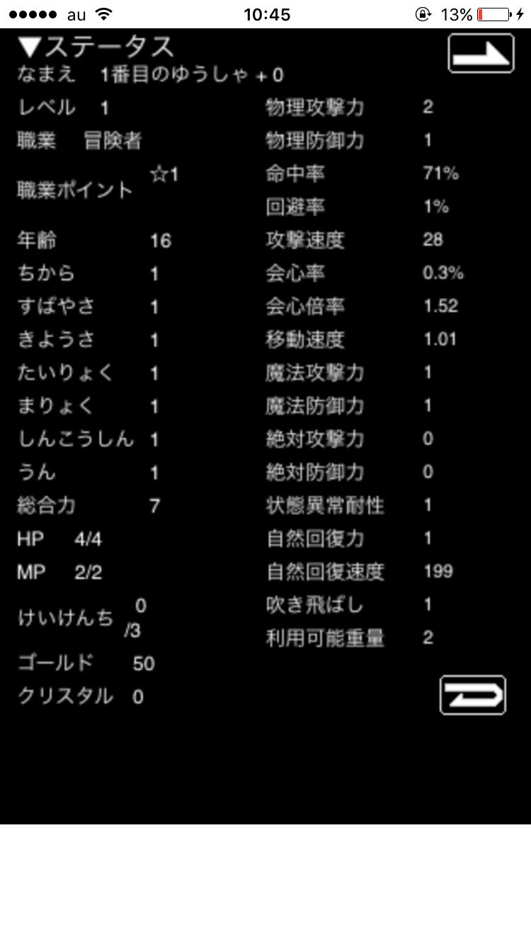 androidアプリ ファンタシーマスターRPG(Fantasy Master RPG)攻略スクリーンショット3