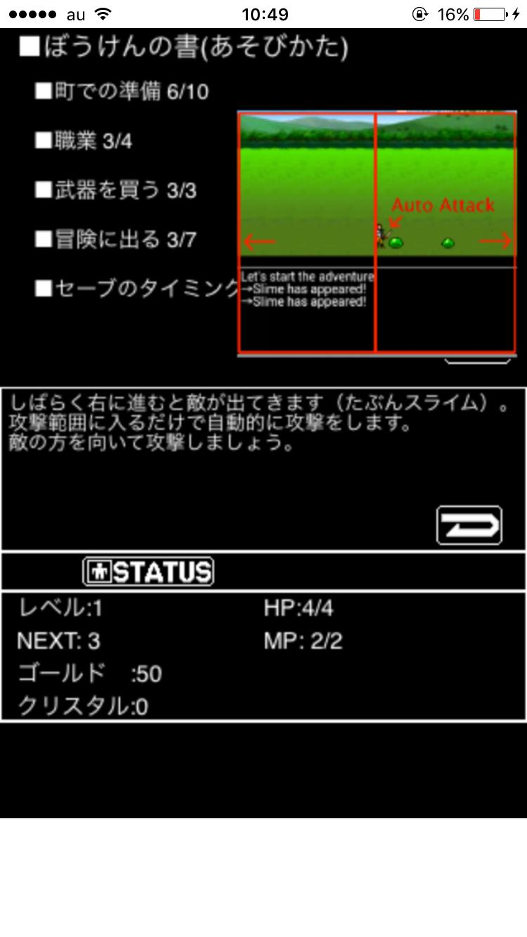 androidアプリ ファンタシーマスターRPG(Fantasy Master RPG)攻略スクリーンショット4