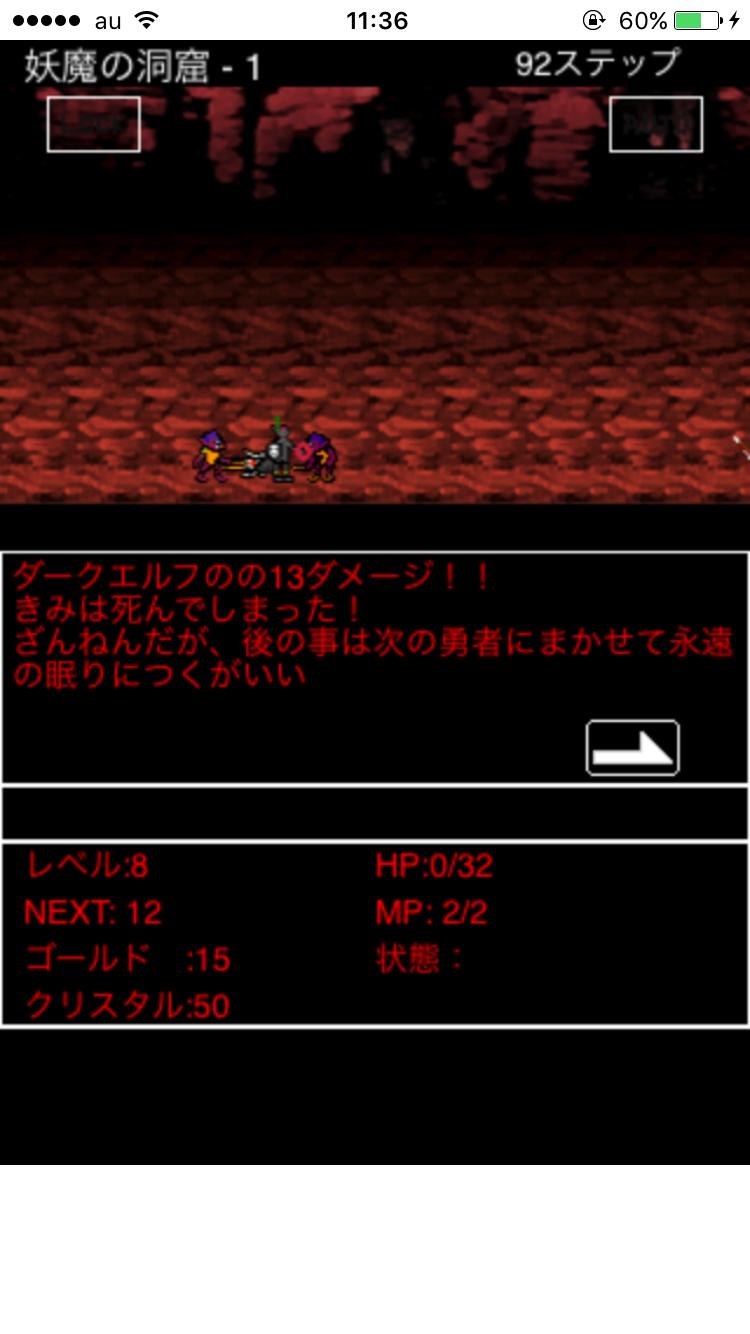 androidアプリ ファンタシーマスターRPG(Fantasy Master RPG)攻略スクリーンショット5