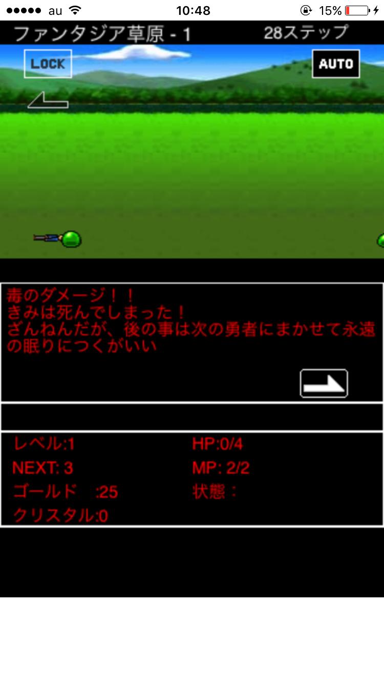 ファンタシーマスターRPG(Fantasy Master RPG) androidアプリスクリーンショット2