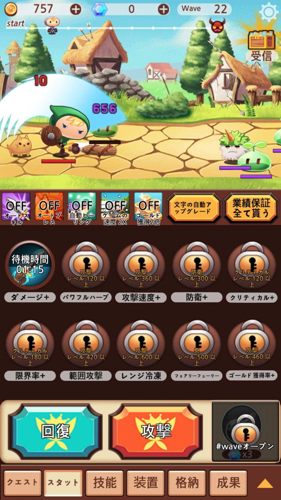 突然の勇士 androidアプリスクリーンショット1